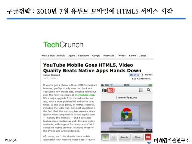구글전략 : 2010년 7월 유투브 모바일에 HTML5 서비스 시작