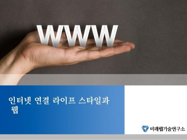 인터넷 연결 라이프 스타일과 웹