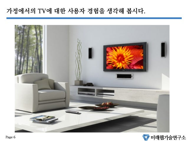 가정에서의 TV에 대한 사용자 경험을 생각해 봅시다. Page 6