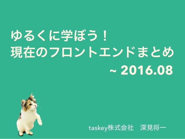 ~ 2016.08 taskey