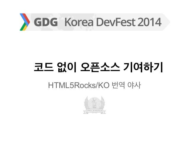 코드 없이 오픈소스 기여하기 HTML5Rocks/KO 번역 야사