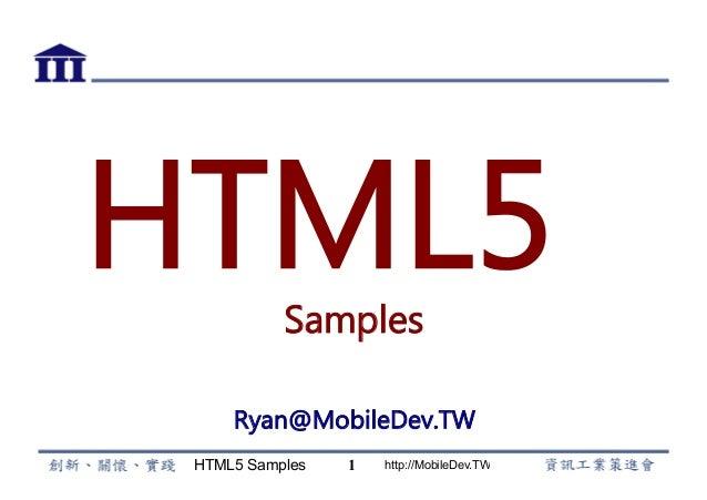 HTML5 Samples http://MobileDev.TW HTML5Samples Ryan@MobileDev.TW 1