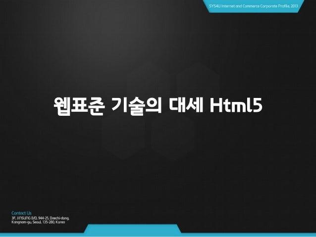 웹표준 기술의 대세 Html5