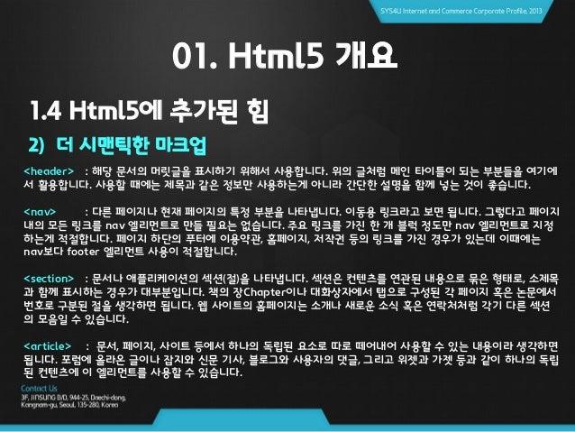 <hgroup> : 섹션(절)의 주제를 나타냅니다. 이 부분이 부제나 별도 제목 혹은 주제의 주요 구절 등 여러 항목으로 구성된 경우 이 엘리먼트 내부에서 h1-h6 엘리먼트를 사용해 표시합니다. <aside> : 현재...