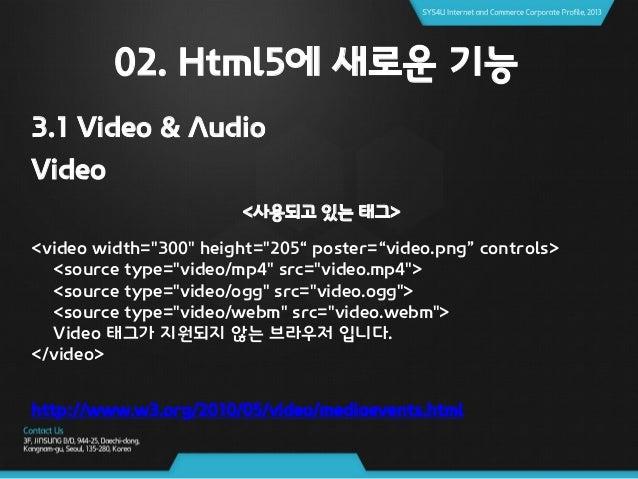 02. Html5에 새로운 기능 3.1 Video & Audio Audio 태그 속성