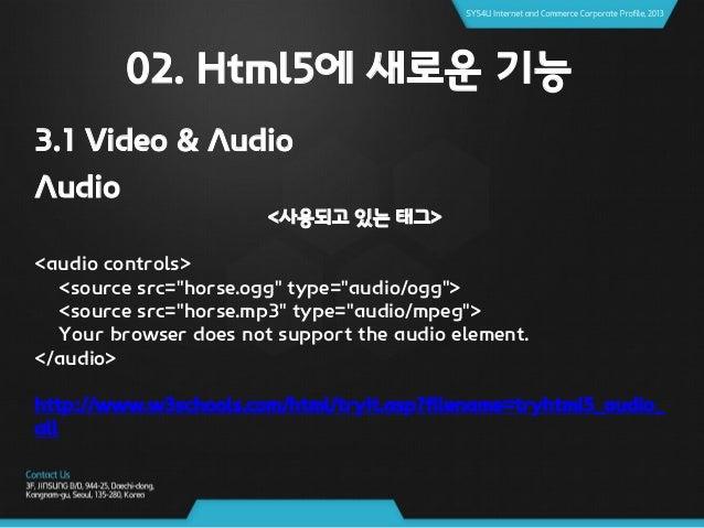 02. Html5에 새로운 기능 Video & Audio 정리 및 접근성 ※ Audio, Video 요소는 결국 모든 브라우저에서 지원 되어야 합니다. 1. 기존의 경우 플러그인 기반의 플레이어가 많이 사용되고 있습니다...
