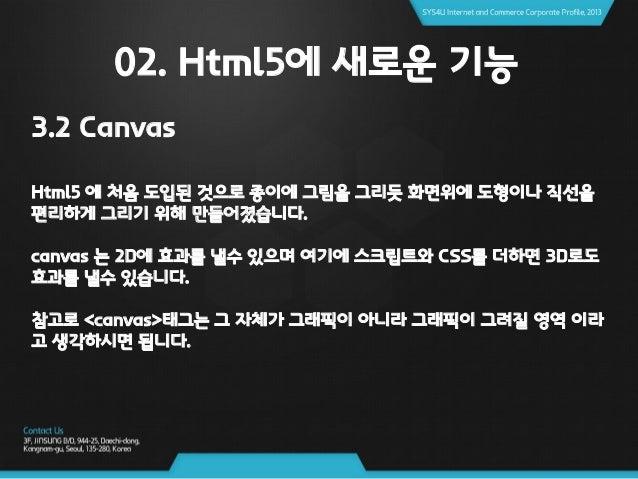 02. Html5에 새로운 기능 3.2 Canvas <브라우져 지원 현황> 자료출처 : http://fmbip.com/litmus