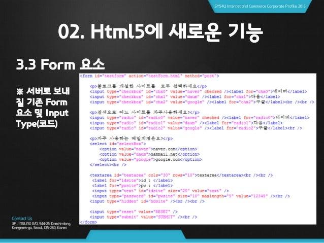 02. Html5에 새로운 기능 3.3 Form 요소 ※Html5에 새롭게 추가된 input 요소의 type 속성 값의 종류