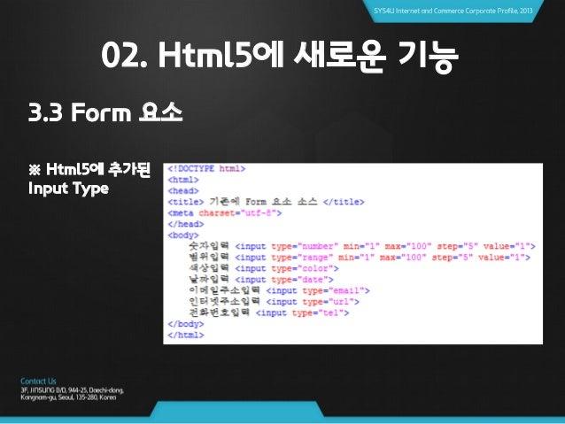 02. Html5에 새로운 기능 3.3 Form 요소 ※ 기존 폼 관련 요소(태그) fieldset , label, button, select, optgroup, textarea ※ Html5에 추가된 폼 관련 요소(태...