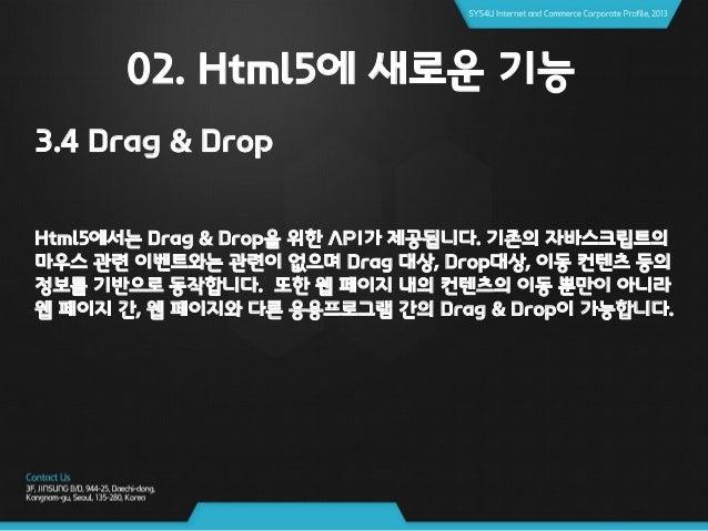 02. Html5에 새로운 기능 3.4 Drag & Drop 지금 보시는 건 드래그가 시작되는 순간입니다.
