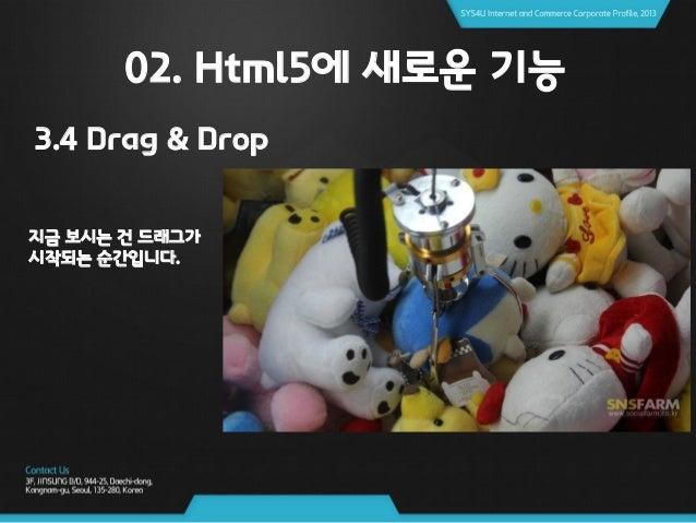 02. Html5에 새로운 기능 3.4 Drag & Drop 지금 보시는 건 드래그 대 상이 전달되는 순간입니 다.