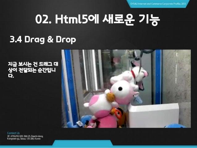 02. Html5에 새로운 기능 3.4 Drag & Drop Html에 끌어 놓기 이벤트의 dataTransfer 객체와 함께 사용할 수 있는 MIME 유형은 다음과 같습니다.