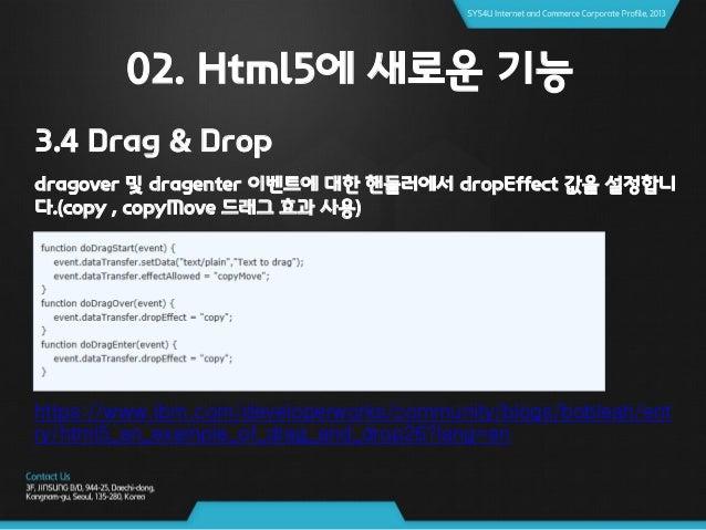 04. Html5 More… 4.2 Html5 각종 사이트 1. Html5를 사용하고 있는 사이트 http://html5gallery.com/ 2. Html5 Element Index를 볼 수 있는 사이트 http://...