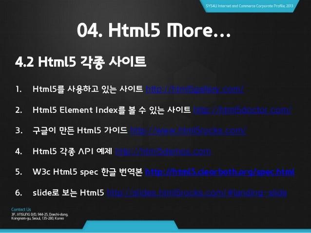 Html5_SYS4U