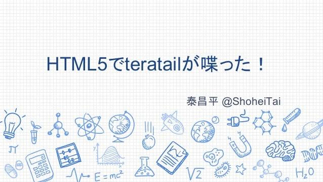 HTML5でteratailが喋った! 泰昌平 @ShoheiTai
