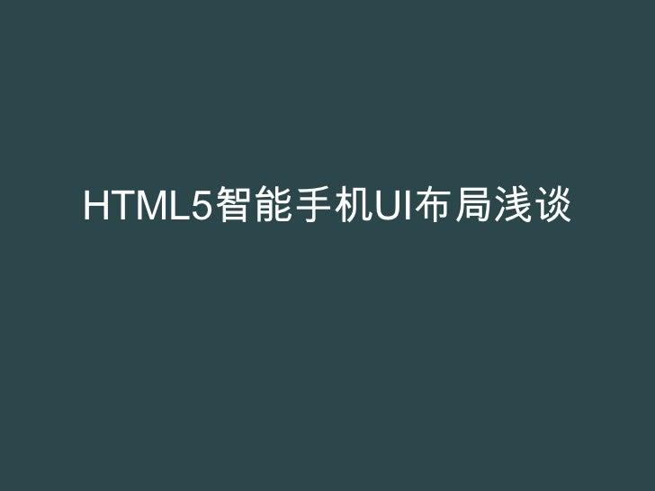HTML5智能手机UI布局浅谈<br />