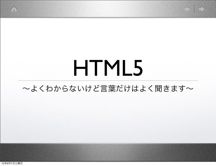 HTML5         ∼よくわからないけど言葉だけはよく聞きます∼12年9月1日土曜日