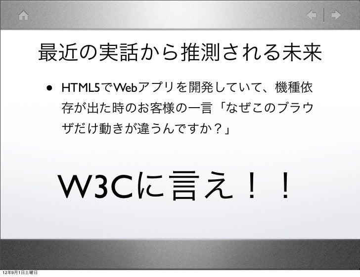 最近の実話から推測される未来             •   HTML5でWebアプリを開発していて、機種依                 存が出た時のお客様の一言「なぜこのブラウ                 ザだけ動きが違うんですか?」...