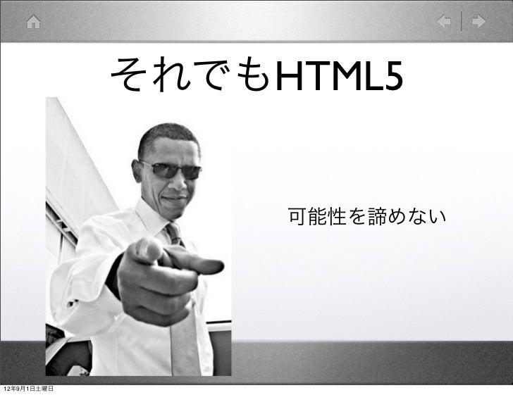 それでもHTML5                  可能性を諦めない12年9月1日土曜日