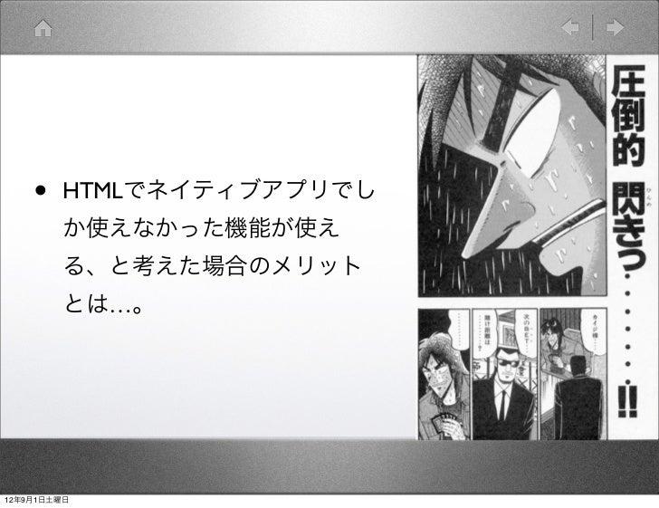 •    HTMLでネイティブアプリでし         か使えなかった機能が使え         る、と考えた場合のメリット         とは…。12年9月1日土曜日
