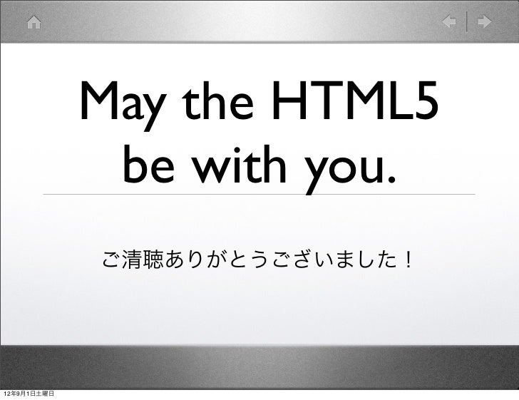 May the HTML5              be with you.             ご清聴ありがとうございました!12年9月1日土曜日
