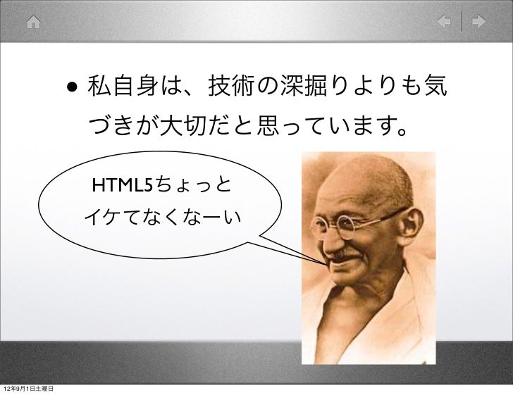 • 私自身は、技術の深掘りよりも気              づきが大切だと思っています。              HTML5ちょっと             イケてなくなーい12年9月1日土曜日