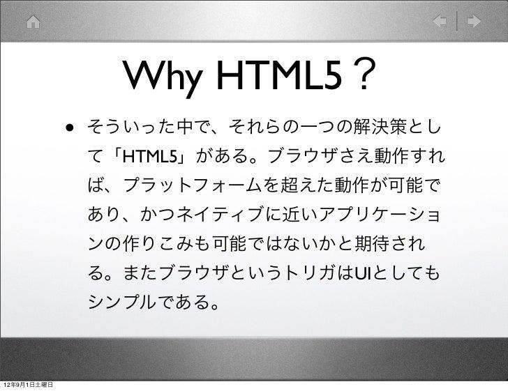 Why HTML5?             •   そういった中で、それらの一つの解決策とし                 て「HTML5」がある。ブラウザさえ動作すれ                 ば、プラットフォームを超えた動作が可能...