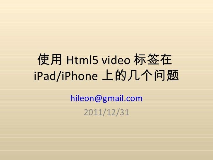使用 Html5 video 标签在 iPad/iPhone 上的几个问题 [email_address] 2011/12/31