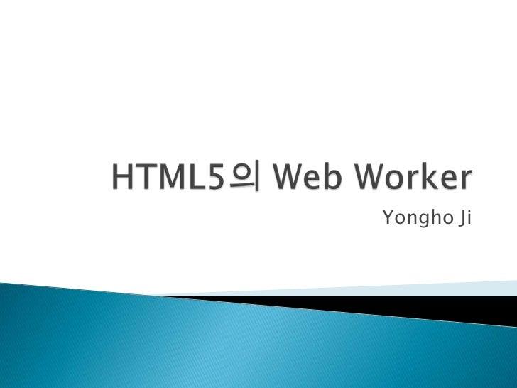 HTML5의 Web Worker<br />YonghoJi<br />