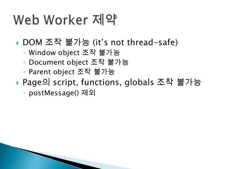 DOM 조작 불가능 (it's not thread-safe)<br />Window object 조작 불가능<br />Document object 조작 불가능<br />Parent object 조작 불가능<br />Pag...