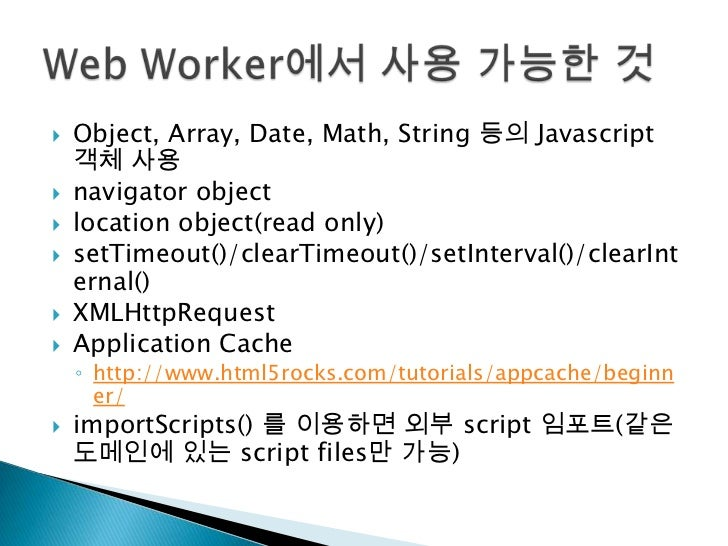Object, Array, Date, Math, String 등의 Javascript객체 사용<br />navigator object<br />location object(read only)<br />setTimeout...