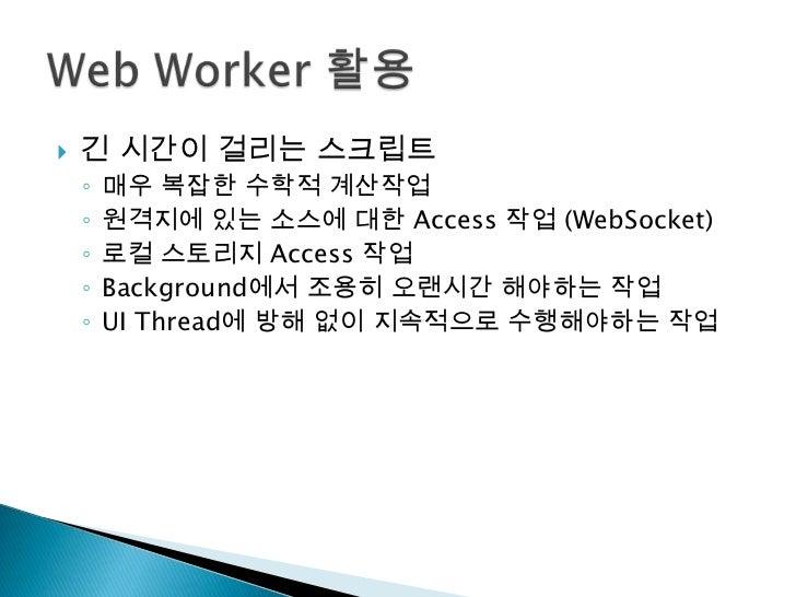 긴 시간이 걸리는 스크립트<br />매우 복잡한 수학적 계산작업<br />원격지에 있는 소스에 대한 Access 작업 (WebSocket)<br />로컬 스토리지 Access 작업<br />Background에서 조용히...