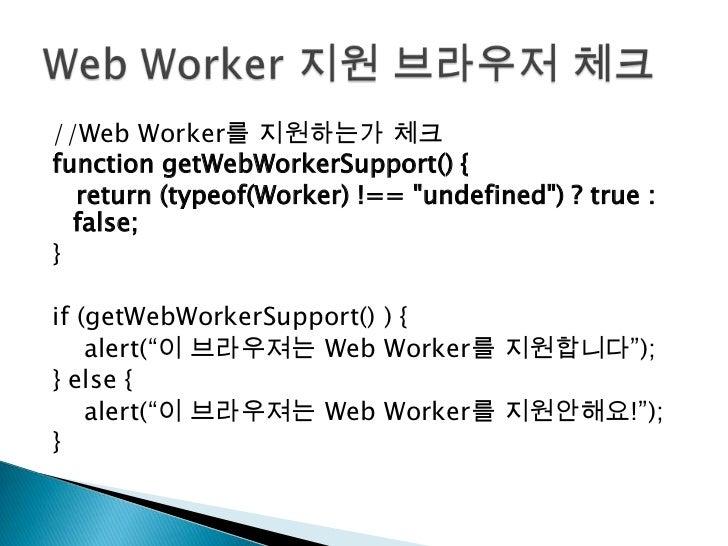 """//Web Worker를 지원하는가 체크 <br />function getWebWorkerSupport() {<br />   return (typeof(Worker) !== """"undefined"""") ? true : fal..."""