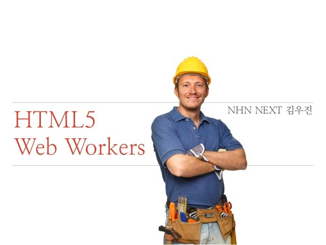 HTML5  Web Workers  NHN NEXT 김우진
