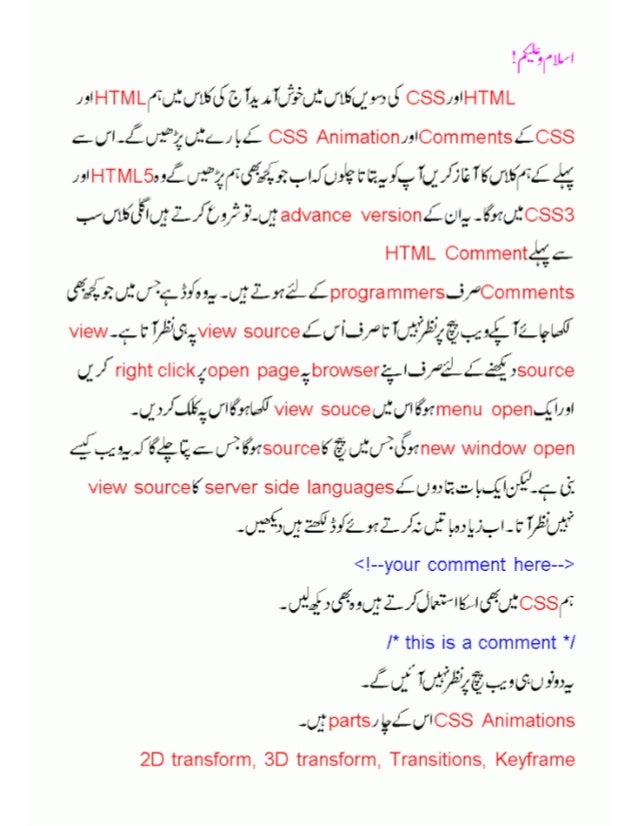 Html5 Tutorial In Urdu Pdf