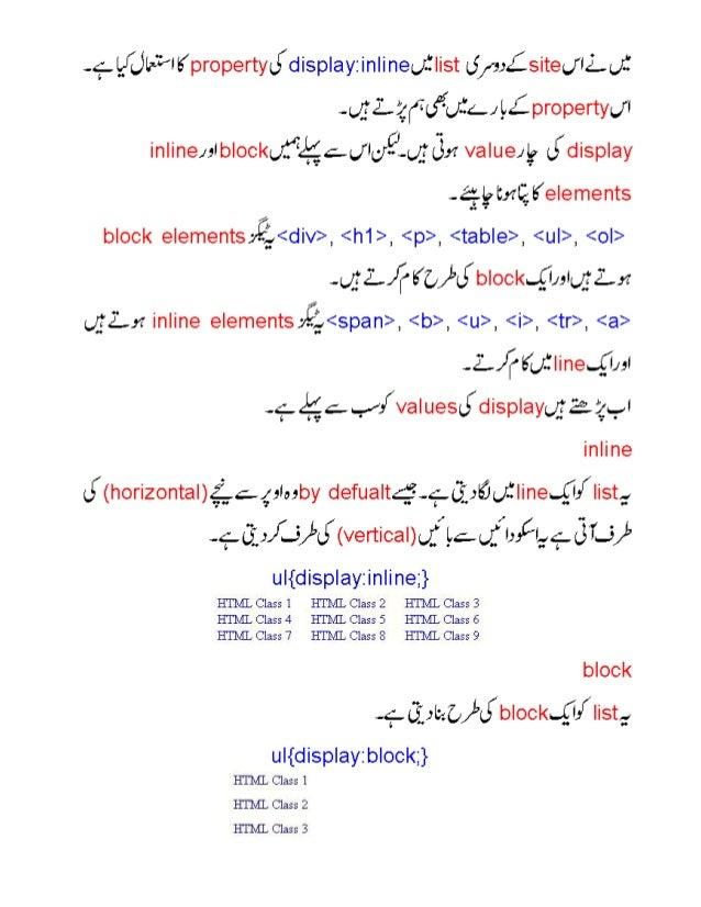 Html and css in urdu by muhammad danish irshad