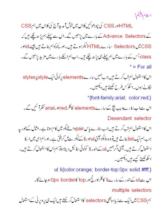 Urdu in html pdf book