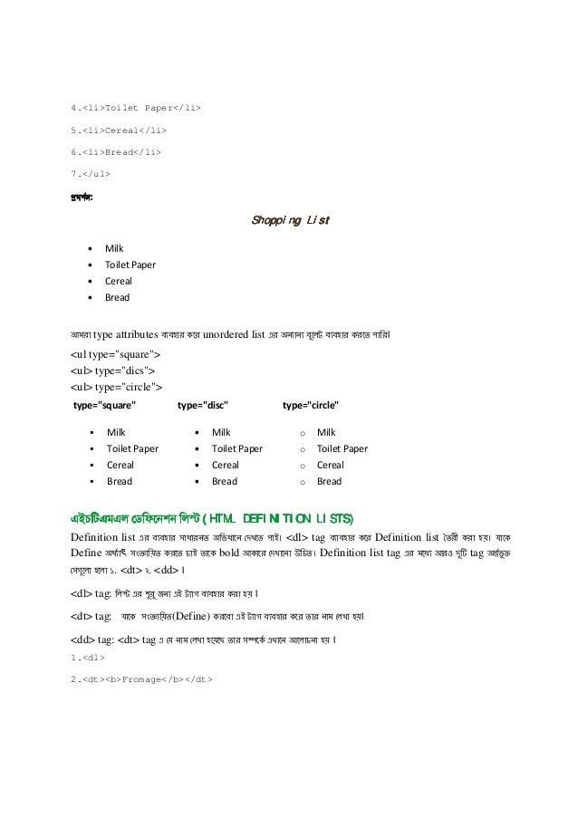 Pdf bangla html tutorial