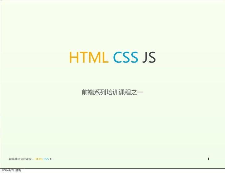 HTML CSS JS                                         前端系列培训课程之一   前端基础培训课程 - HTML CSS JS                     ...