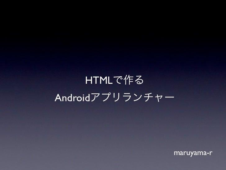 HTMLAndroid             maruyama-r