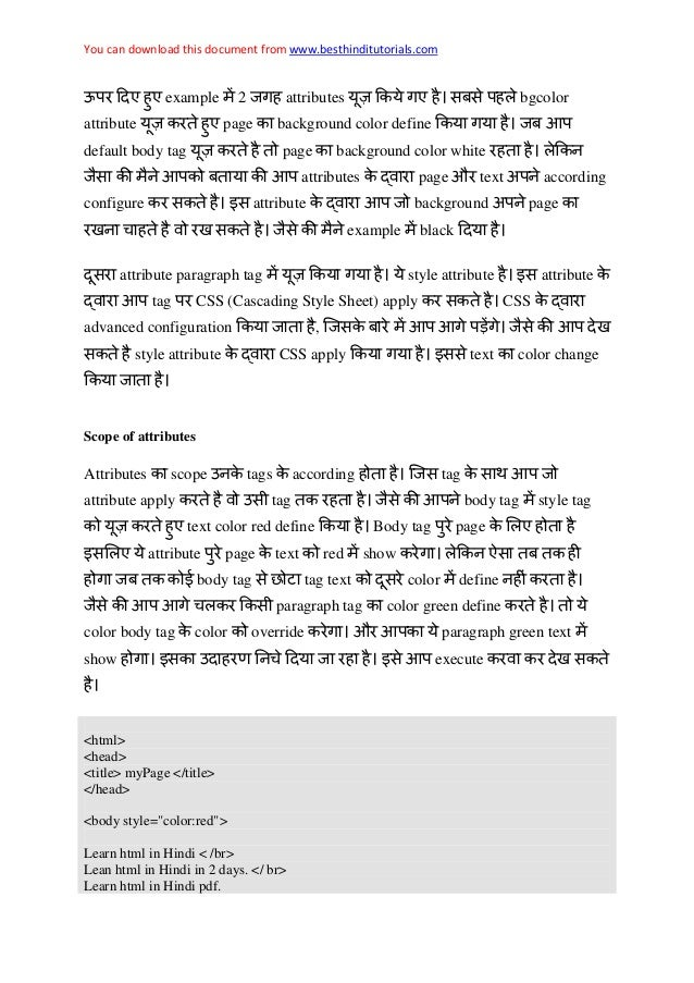 Html Tags In Hindi Pdf