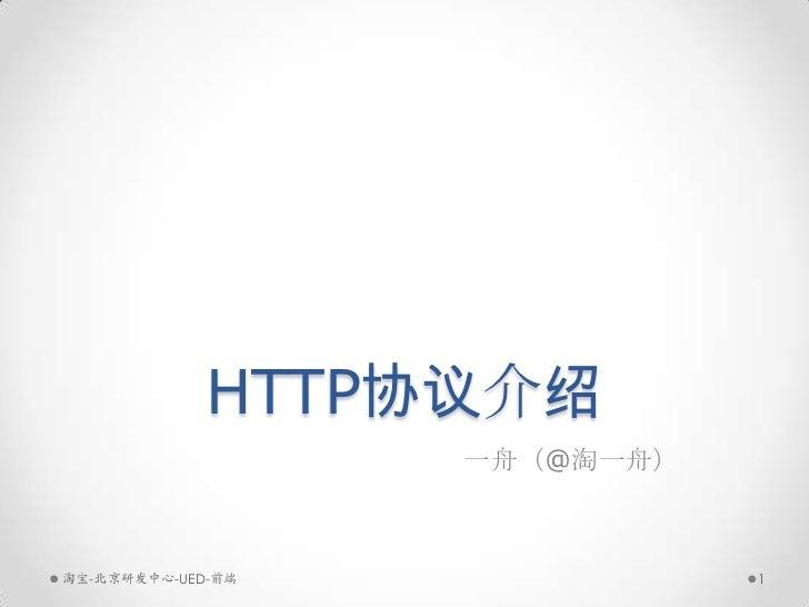 HTTP协议介绍                   一舟(@淘一舟)淘宝-北京研发中心-UED-前端              1