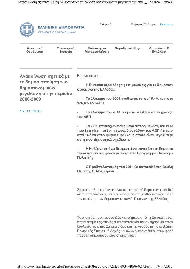 Ελληνικά Χρήσιµοι Σύνδεσµοι Επικοινωνία Ανακοίνωση σχετικά µε τη δηµοσιοποίηση των δηµοσιονοµικών µεγεθών για την περίοδο ...