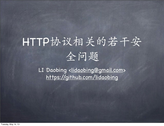 HTTP协议相关的若干安全问题LI Daobing <lidaobing@gmail.com>https://github.com/lidaobingTuesday, May 14, 13