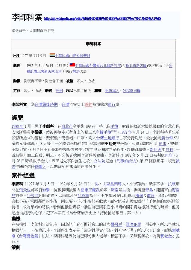 李師科案 http://zh.wikipedia.org/wiki/%E6%9D%8E%E5%B8%AB%E7%A7%91%E6%A1%88 維基百科,自由的百科全書 李師科案 出生 1927 年 3 月 5 日 中華民國山東省昌樂縣 逝世 1...