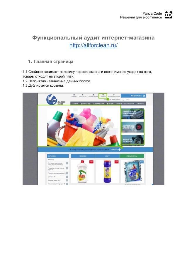 Panda Code Решения для e-commerce Функциональный аудит интернет-магазина http://allforclean.ru/ 1. Главная страница 1.1 Сл...