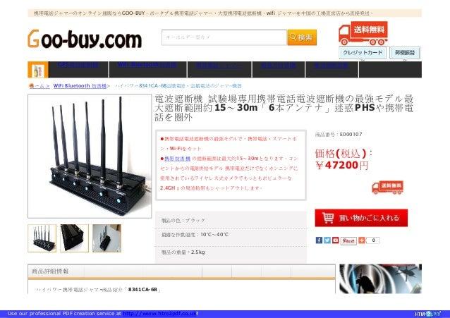 ハイパワー8341CA-6B盗聴電波・...