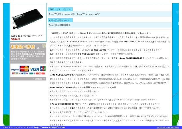 Http --www goo-shopping-com-asus-90-ncb1b3000_html Slide 3