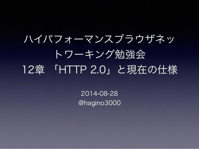 ハイパフォーマンスブラウザネッ  トワーキング勉強会  12章 「HTTP 2.0」と現在の仕様  2014-08-28  @hagino3000