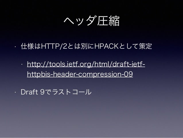 図12-5の差分符号化は  無かった事に  HPACK draft 9で削除、よかったですね。